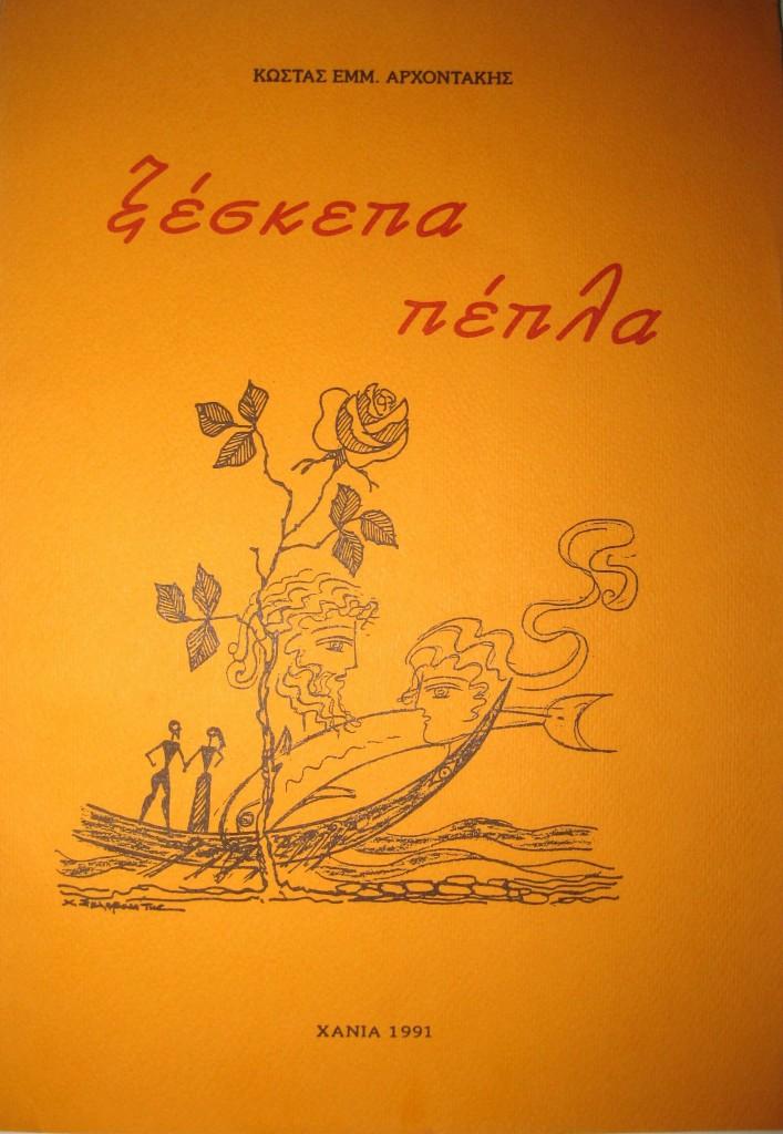 Ξέσκεπα Πέπλα - Κώστας Αρχοντάκης