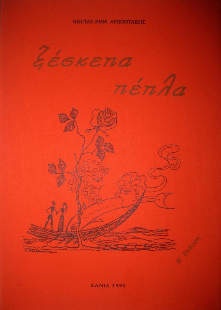 Ξέσκεπα Πέπλα 2 - Κώστας Αρχοντάκης
